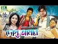Popular Bangla Movie | Dosto Amar | Ferdous, Shabnur, Moyuri, Amin Khan | Full Bangla Movie