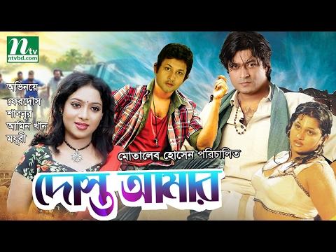 Bangla Movie Dosto Amar (দোস্ত আমার)   Shabnur, Ferdous, Moyuri, Amin Khan by M M Sarkar   NTV Movie