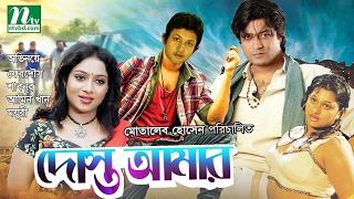 Bangla Movie Dosto Amar (দোস্ত আমার) | Shabnur, Ferdous, Moyuri, Amin Khan by M M Sarkar | NTV Movie