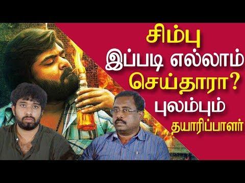 STR AAA producer complains against str simbu   latest tamil news today   chennai   redpix