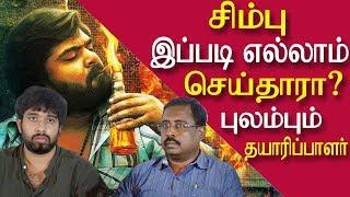 STR AAA producer complains against str simbu | latest tamil news today | chennai | redpix