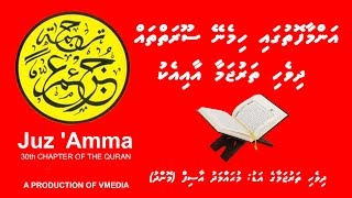 Al-Quran Juz 'Amma - 30th Chapter of the Quran (surahs 1 and 78-114) with Dhivehi translation
