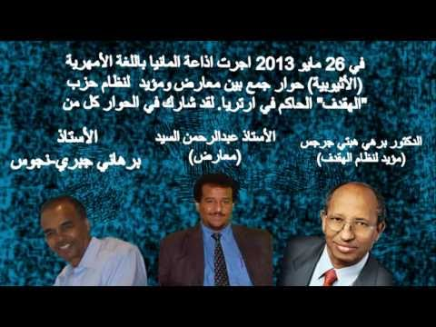 Radio Germany in Amharic on dialogue between Eritreans  anti-regime and  pro-regime