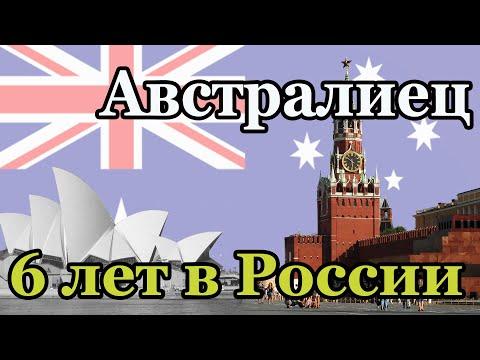 Что Австралиец думает о России