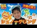 【沖縄旅行】初めての海、初めての沖縄でシュノーケリング【やってみた】