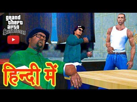 GTA San Andreas - Mission Cleaning The Hood & Drive-Thru (HINDI/URDU)