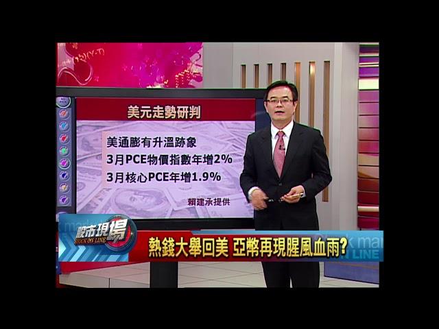 【股市現場-非凡商業台鄭明娟主持】20180502part.4(賴建承)