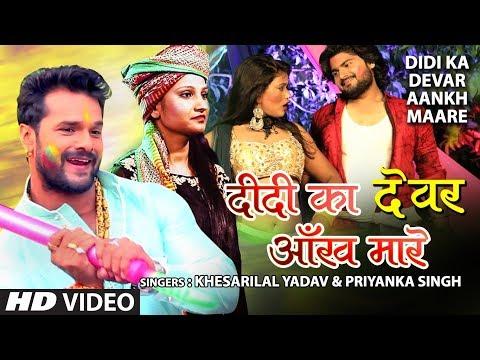 DIDI KA DEVAR AANKH MAARE | Latest Bhojpuri Holi Video Song 2019 | KHESARI LAL YADAV, PRIYANKA SINGH