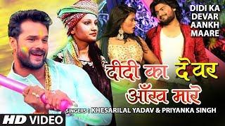 didi-ka-devar-aankh-maare-latest-bhojpuri-holi-video-song-2019-khesari-lal-yadav-priyanka-singh
