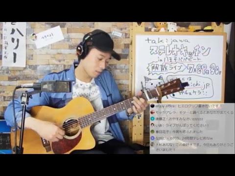【2017.7.9.日曜の夜でっせ】瀧澤がアコギを弾きまくる放送