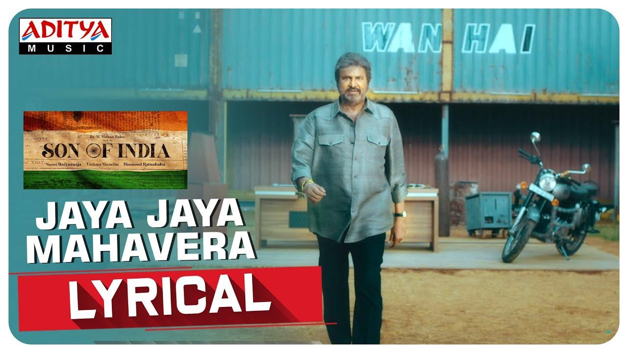 #JayaJayaMahavera Lyrical | Son of India Songs | Dr.M. Mohan Babu | Ilaiyaraaja | Diamond Ratna Babu