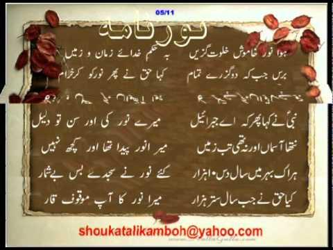 NOOR NAMA BY SHOUKAT ALI MEHRAB PUR