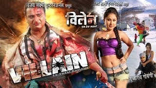 """VILLAIN Ek Prem Kahani"" 