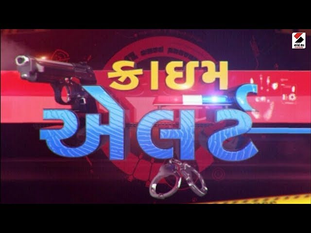 Crime Alert - Report On Crime Occurring Daily ॥ Sandesh News TV