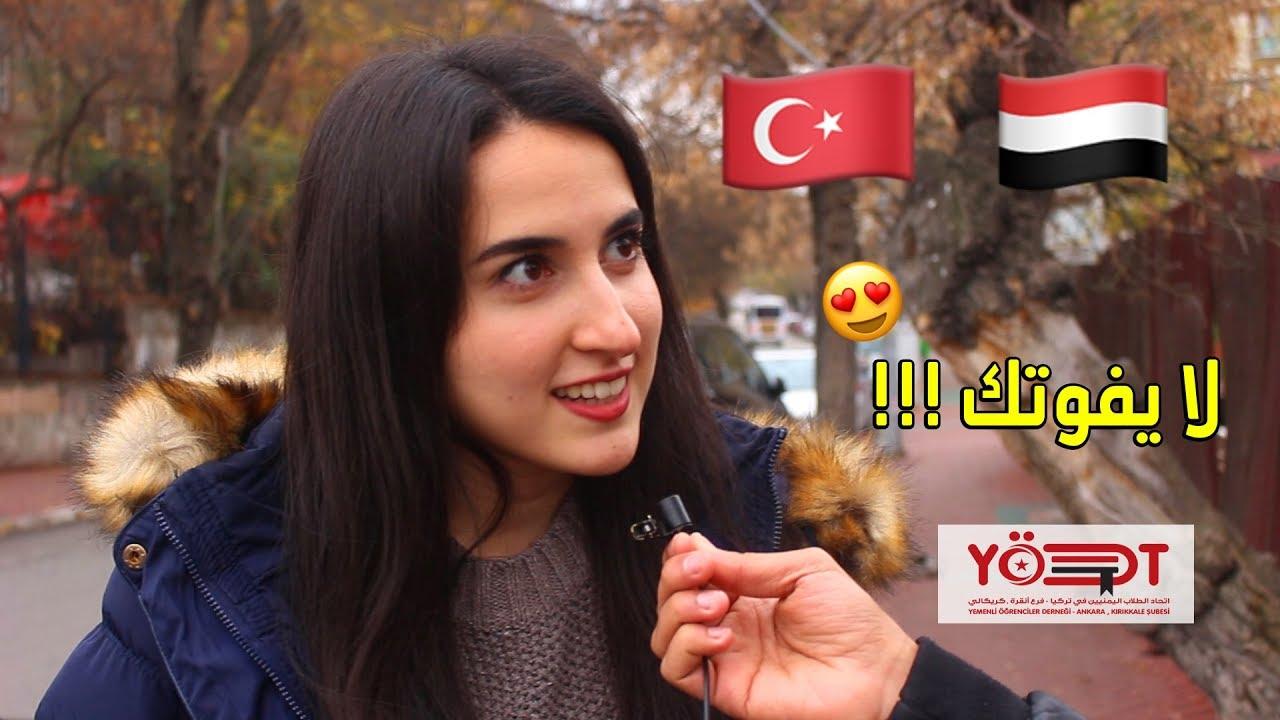 شاهد ماذا يعرف الشعب التركي عن اليمن ؟