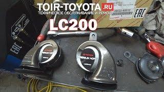 LC200. Звуковые сигналы.