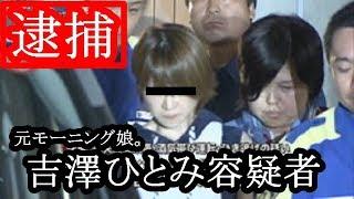 元「モーニング娘。」のメンバーでタレントの 吉澤ひとみ容疑者は… 記事...