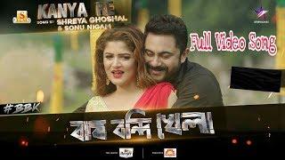 kanya-re-full-song-bagh-bandi-khela-srabanti-soham-shreya-ghoshal-sonu-nigam-jeet