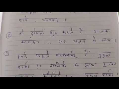 Anchoring script in Hindi for cultural event