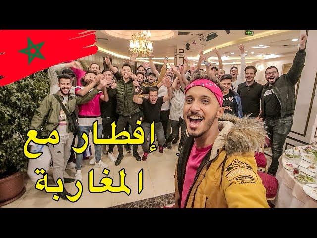 تلاقيت مع المغاربة لي عايشين في تركيا و درنا أحسن فطور في رمضان