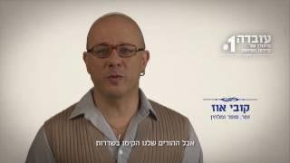 הסיפור השלם - 3 עובדות שכל ישראלי צריך להכיר