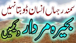 Dead Sea Documentary In Urdu Hindi Bahira e Murdar Ki Information thumbnail
