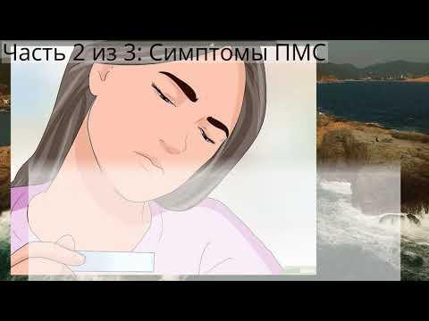 Как отличить симптомы ПМС от симптомов беременности