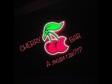 Куда сходить в Самаре?! Обзор Cherry Bar. Веселый бородач.