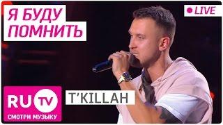 T'Killah - Я буду помнить (Live)