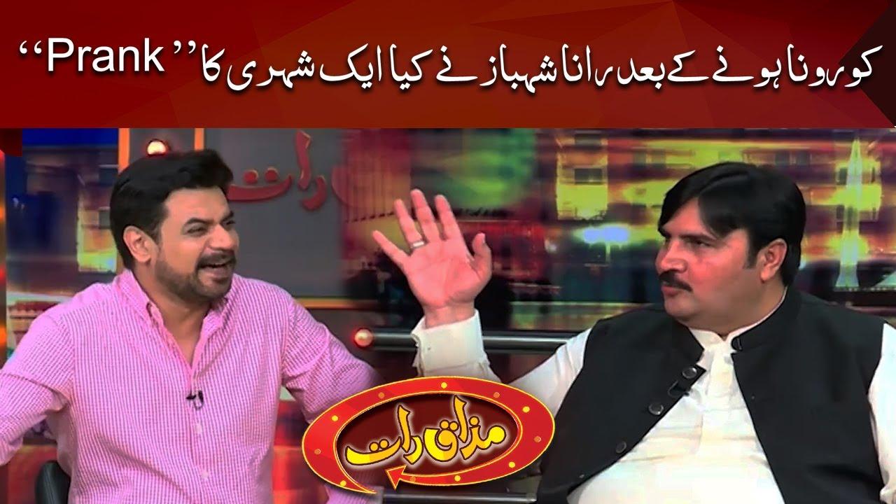 Download Prank by PTI MPA Rana Shahbaz | Mazaaq Raar | Dunya News
