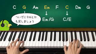 よくあるカノン進行をだんだんオシャレ和音に変える方法 thumbnail