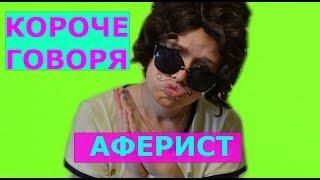 КОРОЧЕ ГОВОРЯ, АФЕРИСТ (3-я часть про ДЖЕКА)