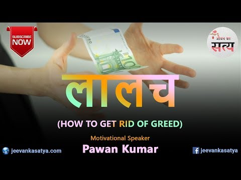 lalach-|-lalach-kaise-door-kare-|-लोभ-|-greed-|-how-to-get-rid-of-greed