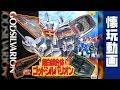 GODSILVARION DX超白銀合体ゴッドシルバリオン(黄金勇者ゴルドラン)[懐玩動画]