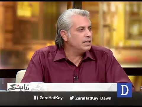 Zara Hat Kay - 18 December, 2017 - Dawn News
