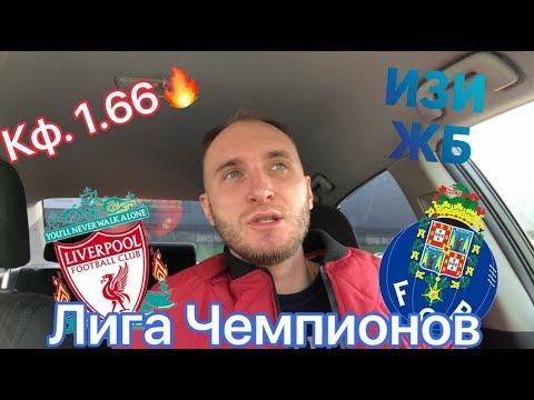видео: СТРИМ, Стратегии на спорт, Ставки, Планы! Ливерпуль - Порту Прогноз   Лига Чемпионов