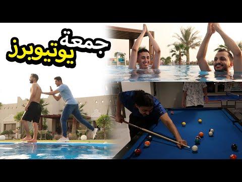 فلوق ماقبل #جمعة_الشرقية ! ... مع 12 يوتيوبر!!