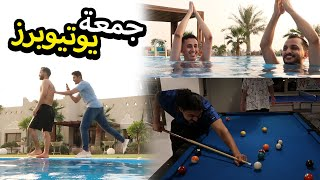 فلوق #جمعة_الشرقية ! ... مع 12 يوتيوبر!!