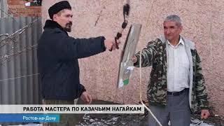 Ростовский казак мастерит уникальные нагайки