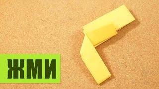 видео Инструкция как сделать из бумаги пистолет