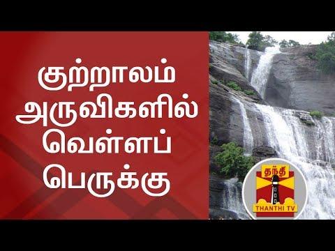 Bathing banned in Courtallam | Thanthi TV