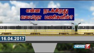 என்ன நடக்கிறது மெட்ரோ பணிகளில்..? | News 7 Tamil