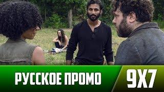 Ходячие Мертвецы 9 сезон 7 серия | Русское Промо