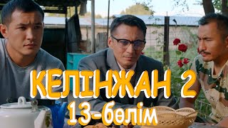 «Келінжан 2» телехикаясы. 13-бөлім / Телесериал «Келинжан 2». 13-серия