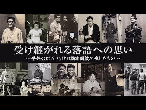 受け継がれる落語への思い ~平井の師匠 八代目橘家圓藏が残したもの~