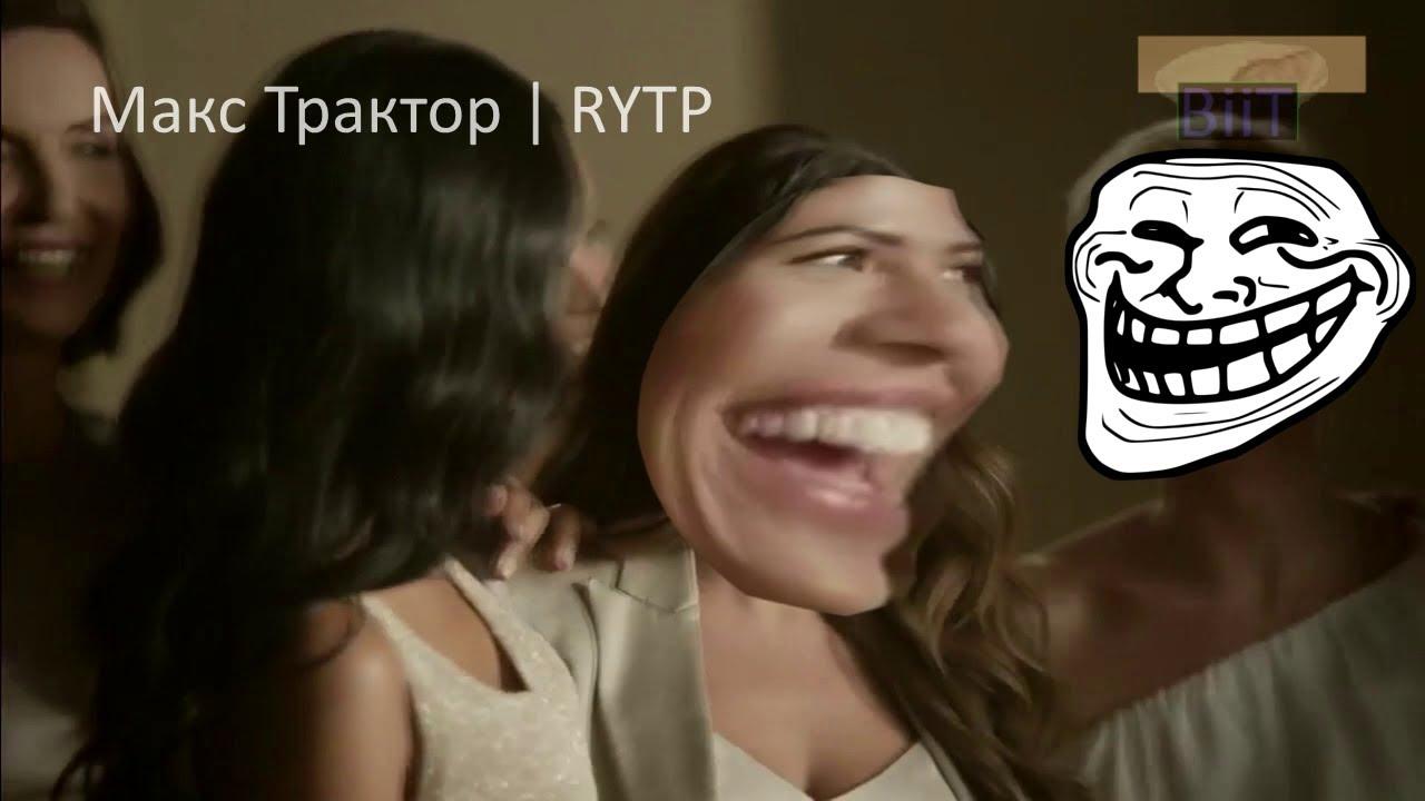 Макс Трактор   RYTP