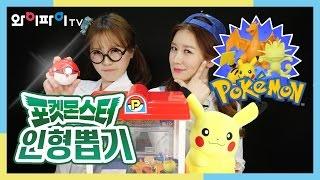 포켓몬 인형 뽑기! 포켓몬 트레이너 파이와 와박사 와이의 대결! Playing pocket mon_play wifi tv