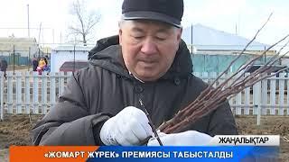 """Жомарт жүрек"" премиясы табысталды"