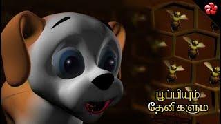 பூப்பியும் தேனிகளும் ♥ Pupi & Honey bee Tamil cartoon story