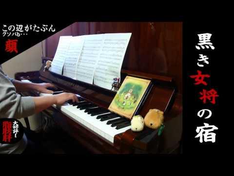 Sound Horizon (+) 黑き女將の宿